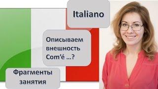 Итальянский Урок с Николаем часть 3 Внешность