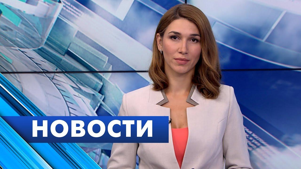 Главные новости Петербурга / 1 августа