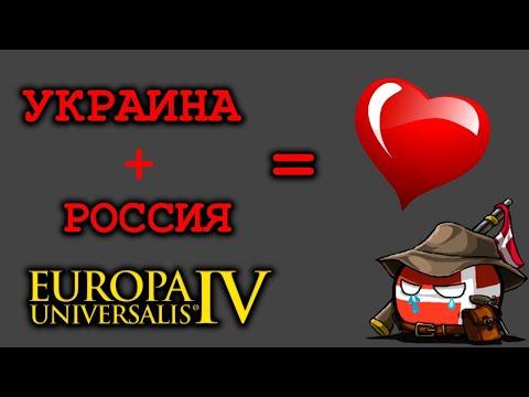 УКРАИНА + РОССИЯ = ЛЮБОВЬ ☮ Europa Universalis IV