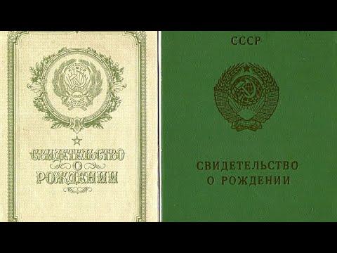Свидетельство о рождении СССР !