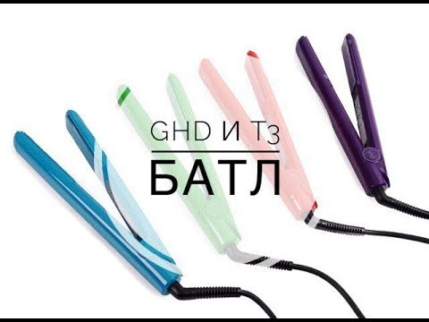 Утюжки для волос GHD и T3 - какой лучше?