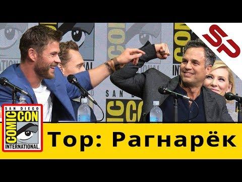 Панель Тор: Рагнарёк на Comic-Con 2017