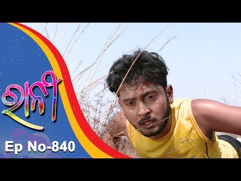 Ranee | Full Ep 840 19th Feb 2018 | Odia Serial - TarangTV thumbnail