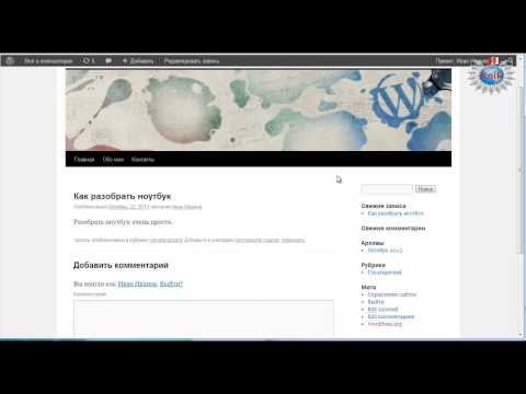 видео: Страницы и записи wordpress, создание рубрик