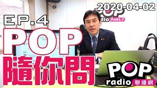 2020-04-02【POP撞新聞】黃暐瀚「POP隨你問」Episode.4