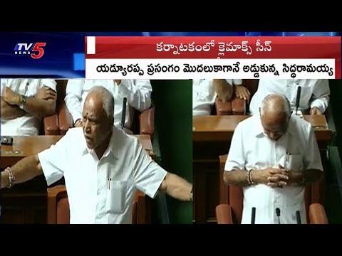 యెడ్యూరప్ప భావోద్వేగ ప్రసంగం..! | Yeddyurappa Emotional Speech In Assembly | TV5 News