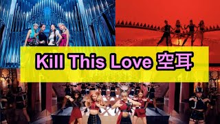 Gambar cover 👑BLACKPINK👑 Kill This Love 空耳 ※もう3億再生‼️
