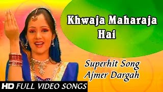Khwaja Maharaja Hai || Ajmer Shareef Dargah Songs || Khwaja Ajmeri || HD || Video Songs  2015