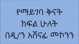 Deacon Ashenafi Mekonnen Yemaygeba Qinat #2 ዲ /ን አሸናፊ መኮንን የማይገባ ቅናት ክፍል 2