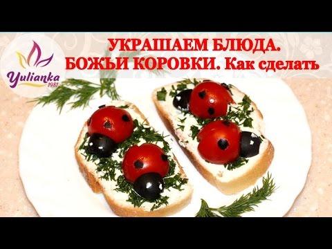 Божьи коровки из помидоров - варианты приготовления и