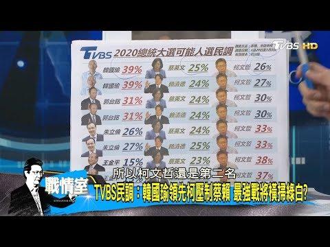 TVBS民調:韓國瑜領先柯壓制蔡賴 最強戰將橫掃綠白? 少康戰情室 20190510