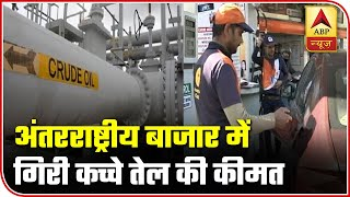 Crude Oil Cheaper Than Water, Petrol And Diesel Prices May Come Down | ABP News