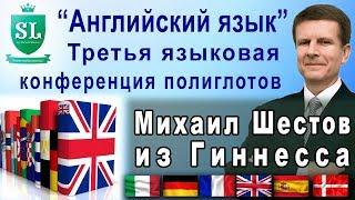 Выступление Михаила Шестова на Третьей Языковой конференции полиглотов