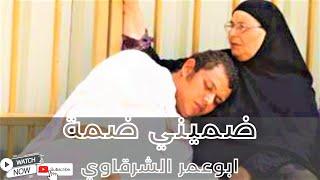 نشيد للأم - ضميني ضمة وخديني ياما 😘 حضن بإيديك - بصوت.أبوعمر الشرقاوي-أناشيد إسلامية-بدون موسيقى