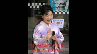 竹川美子 - 雪の十日町