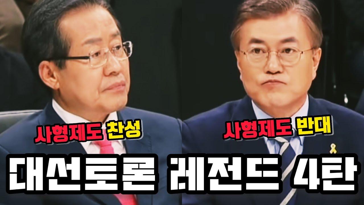 이쯤에서 다시 보는 홍준표 대선토론 레전드 feat. 사형제도