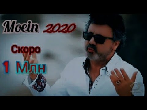 Moein - Kolle Donyami 2020 Очень классная песня- Бехтарин суруди Муин 2020