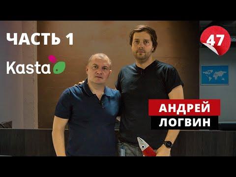 Андрей Логвин: 5 лет молчания ради Kasta.ua, и почему повторение за Rozetka не приведет к успеху?