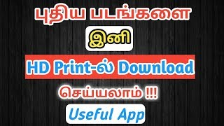 Tamil and All Language HD Movie Free Download App/Movie Download App in Tamil
