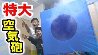 超巨大空気砲を自宅でぶっ放したら奇跡が起きた!? thumbnail