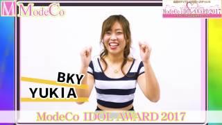 iDOL AWARD 2017 YUKIA(BKY) 【modeco204】【m-event06】