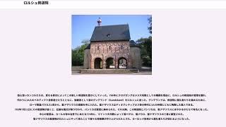 ロルシュ修道院