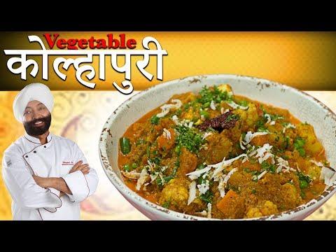 Vegetable Kolhapuri | Lunch Recipe| वेज कोल्हापुरी | Chef Harpal Singh