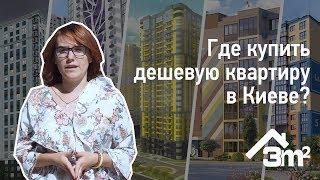 Где купить дешевую квартиру в Киеве?