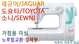 TOYOTA Sewing Machine / 도요타미싱 …