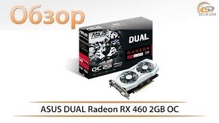 ASUS DUAL Radeon RX 460 2GB OC - обзор бюджетной видеокарты