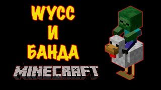 Wycc и Банда играют в Minecraft (Смешные моменты)
