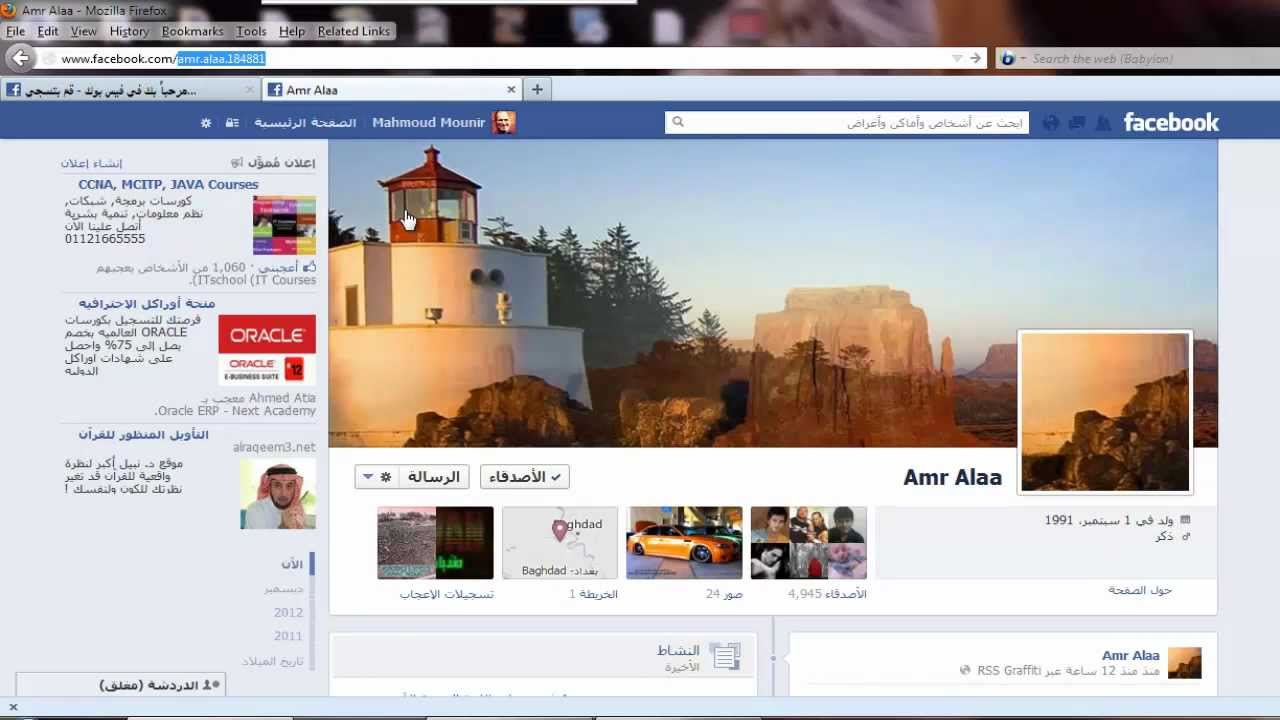فيسبوك تسجيل الدخول الي