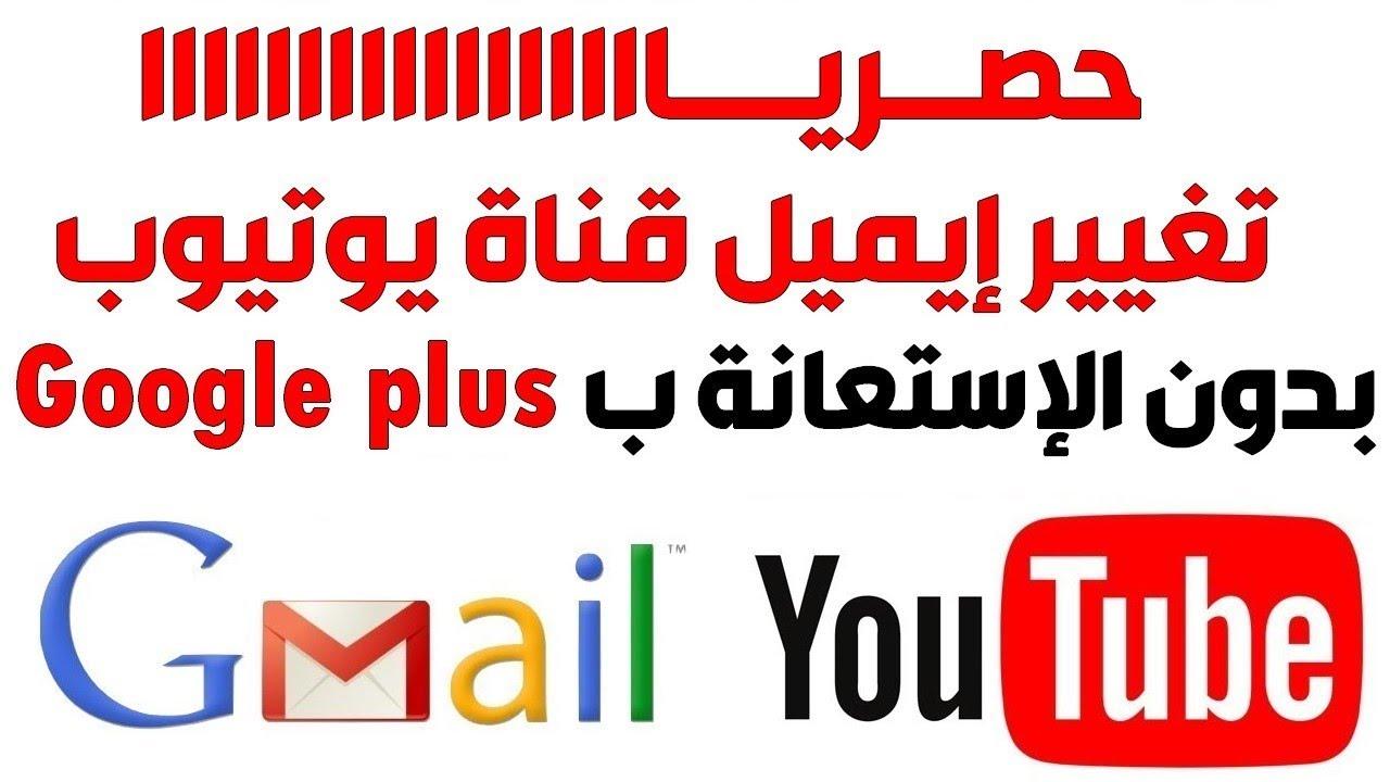 أفضل وسيلة لتغيير الايميل لقناة  Youtube بكل سهولة