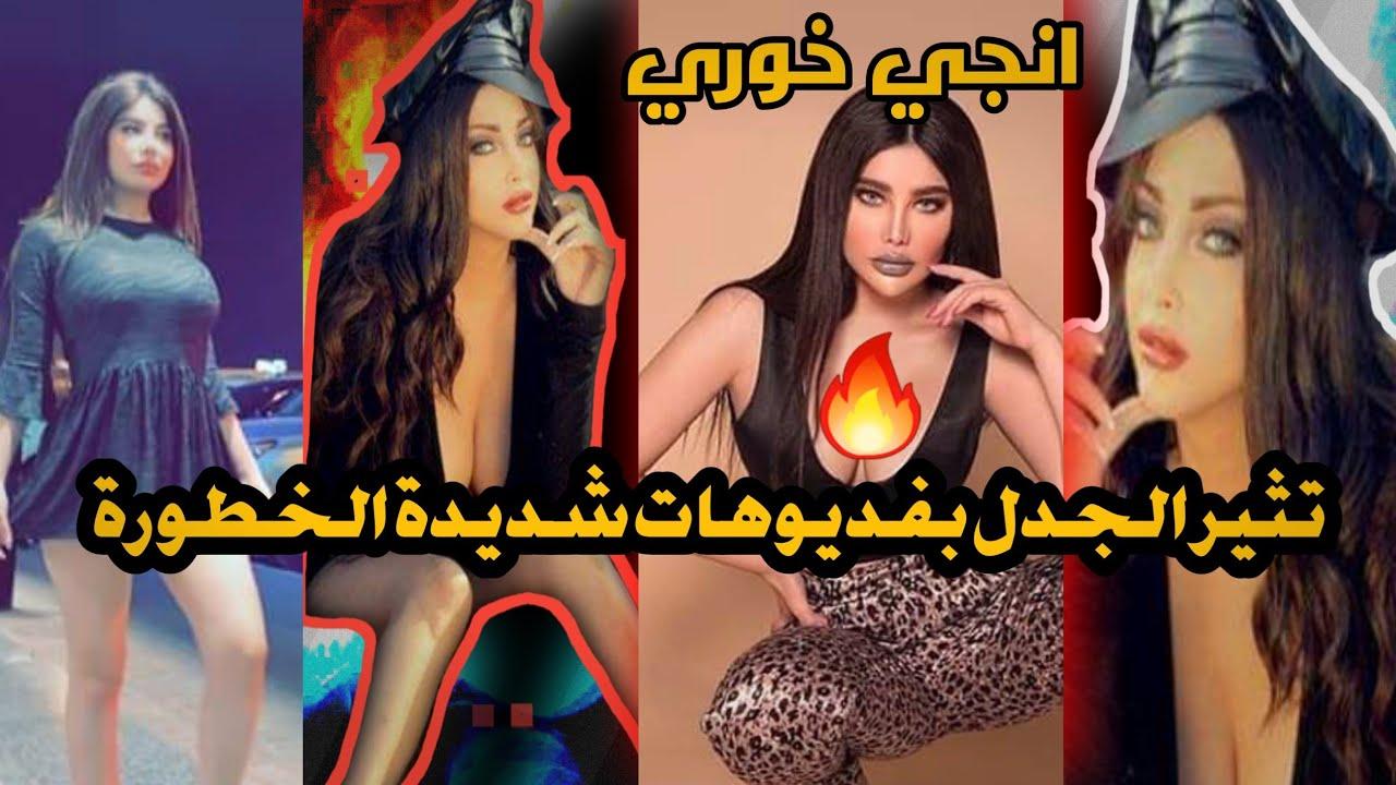 انجي خوري هز ورقص ولايف مباشر لا ياليق  بالمجتمع العربي