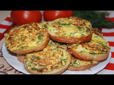 Вкуснющий сытный Завтрак для всей семьи. Бутерброды с Сыром