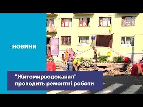 Телеканал UA: Житомир: У Житомирі проводяться роботи по заміні запірної арматури водогінної мережі міста