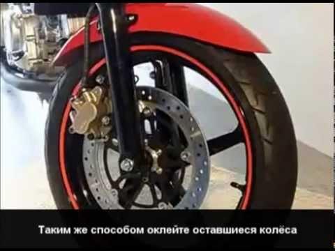 Http://stikershop.ru Инструкция по наклейке светоотражаюших полос на обод мотоцикла