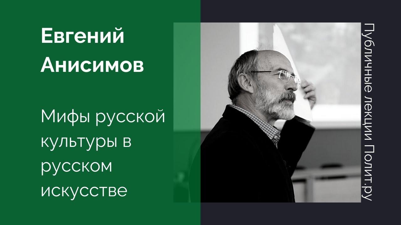 Евгений Анисимов  «Мифы русской истории в русском искусстве»