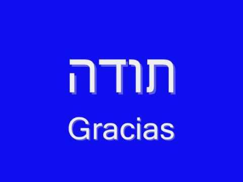 El Mejor Curso De Hebreo Ejercicios De Pronunciación Frases Hebreas