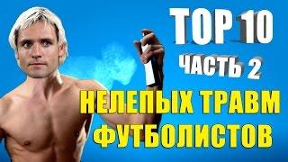 ТОП-10 нелепых травм футболистов. Часть II
