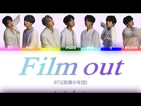 【日本語歌詞/パート分け】『Film out』BTS(防弾少年団)