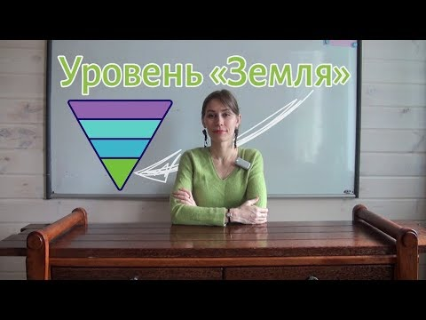 """Уровень """"Земля"""""""
