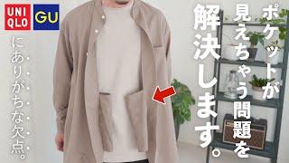【GU&UNIQLO】500円でプチプラアイテムの欠点を解決する方法!
