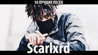 Scarlxrd TOP 10 ПЕСЕН