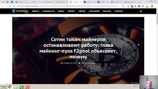 Реальная доходность BitClub Network. Январь 2019
