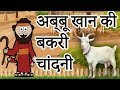 Abbu Khan Ki Bakri Hindi Story Old Urdu Story