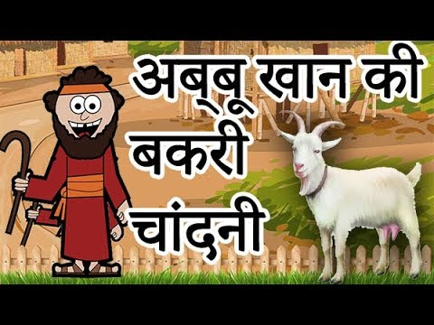 Abbu Khan Ki Bakri | Hindi Story | Old Urdu Story | अब्बू खान की बकरी चांदनी
