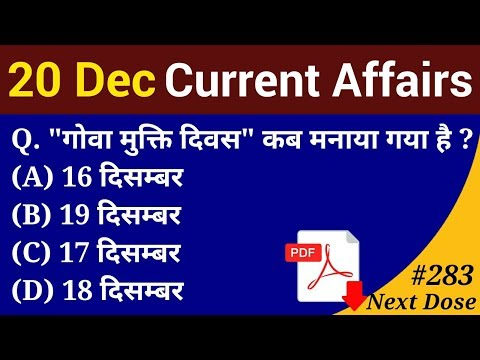 Next Dose #283 | 20 December 2018 Current Affairs | Daily Current Affairs | Current Affairs in Hindi