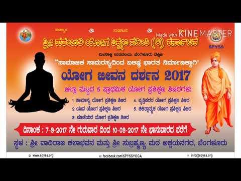 SPYSS Yoga Jeevana Dharshana 2017 Bangalore South.