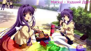 Markul - Найгірший один (Nightcore)